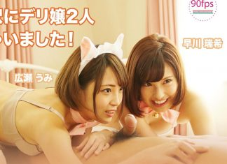 Today is wealthy, have fun with two sweet Japanese maids