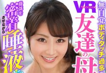 Yuka Oshima My Friend's Mother