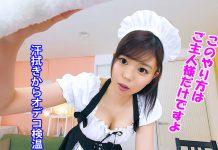 The No.1 Popular Maid Who Offers (Secret) Heart-Pounding Hospitality (Hearts)
